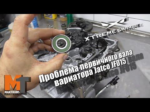 Проблема первичного вала вариатора Jatco JF015 (Nissan Juke)