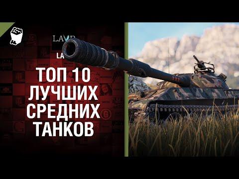 ТОП 10 Лучших средних танков от LAVR [World Of Tanks]