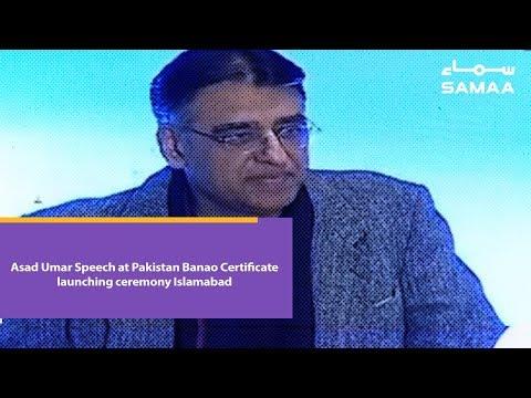 Asad Umar Speech at Pakistan Banao Certificate launching ceremony Islamabad | SAMAA TV
