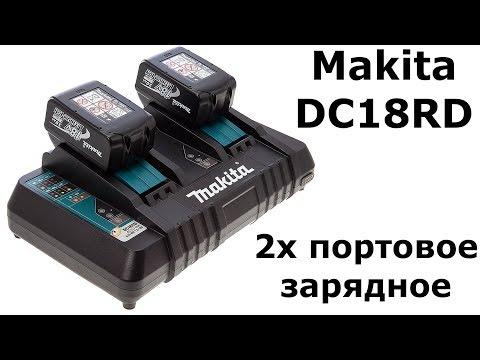Зарядное Makita DC18RD US: знакомство и переделка 110-220V