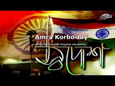 WE SHALL OVERCOME Amra korbo joy  Patriotic Songs  Bengali Mass Songs