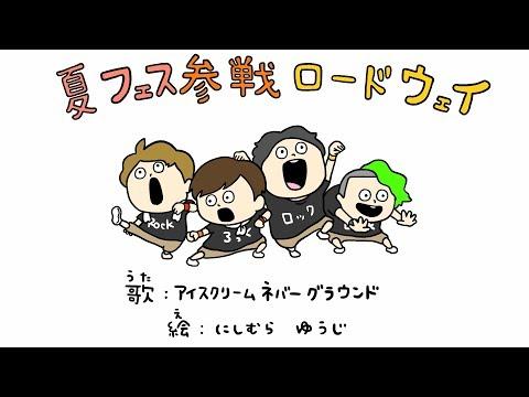 アイスクリームネバーグラウンド  - 「夏フェス参戦ロードウェイ」Music Video