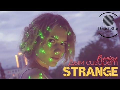 Strange - Дым сигарет (Премьера, Клип 2019)