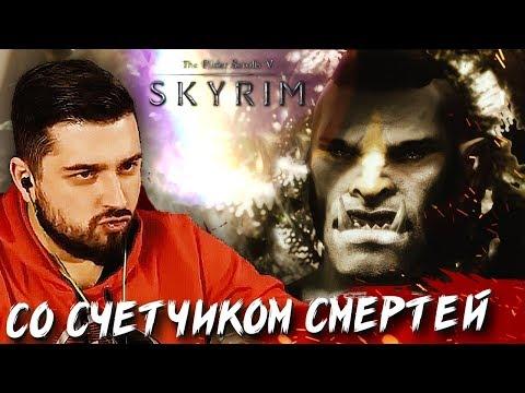 ЗА ОРДУ ! #1 ➤ The Elder Scrolls V: Skyrim ➤ Максимальная сложность thumbnail