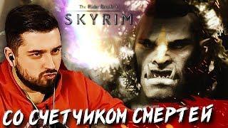 ЗА ОРДУ ! #1 ➤ The Elder Scrolls V: Skyrim ➤ Максимальная сложность