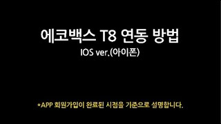 에코백스 T8 로봇청소기 연동 영상 (iOS ver.)…