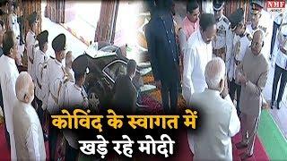 संसद भवन पहुंचे राष्ट्रपति Kovind PM Modi ने ऐसे किया स्वागत