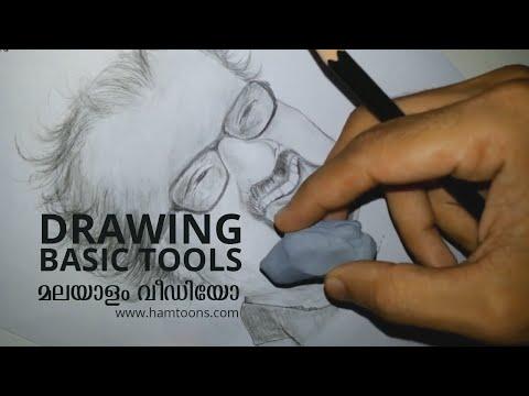 Drawing Tools Introduction - Malayalam