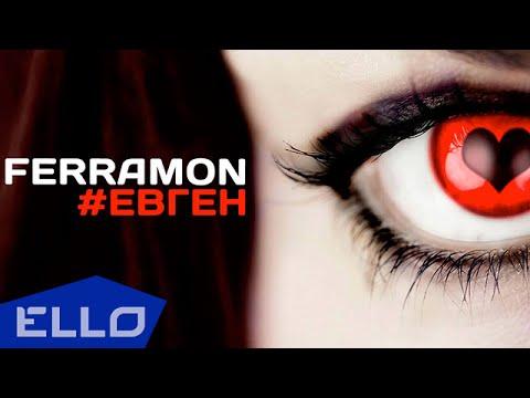ПРЕМЬЕРА ПЕСНИ! Ferramon - #Евген