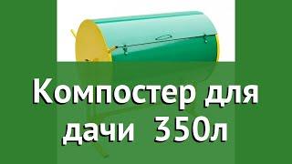 Компостер для дачи (DOORZ) 350л обзор Компост 350 бренд DOORZ производитель МПП Дорз (Россия)