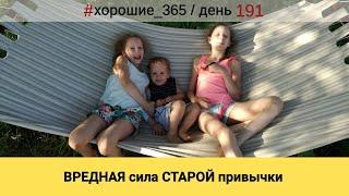 #191 Блог. Минск. Саморазвитие. ВРЕДНАЯ сила СТАРОЙ привычки.