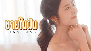 ชายในฝัน - Tangtang [ Official MV ]