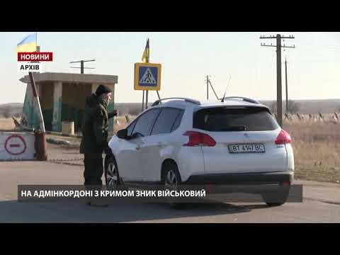 На межі з Кримом зник військовий ЗСУ: ймовірно, його викрали