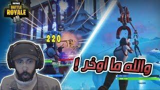 والله ما أوخر ..!! Fortnite