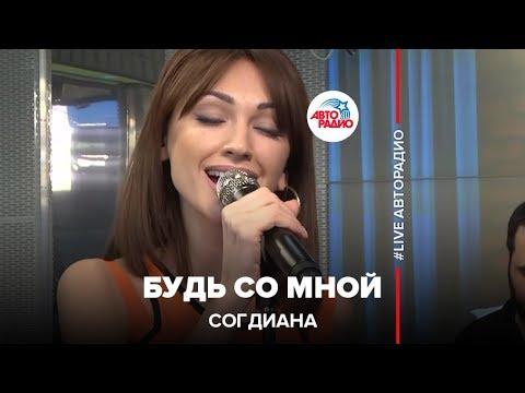 Премьера! Согдиана - Будь Со Мной (#LIVE Авторадио)