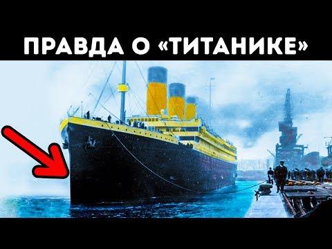 Как затонул титаник видео