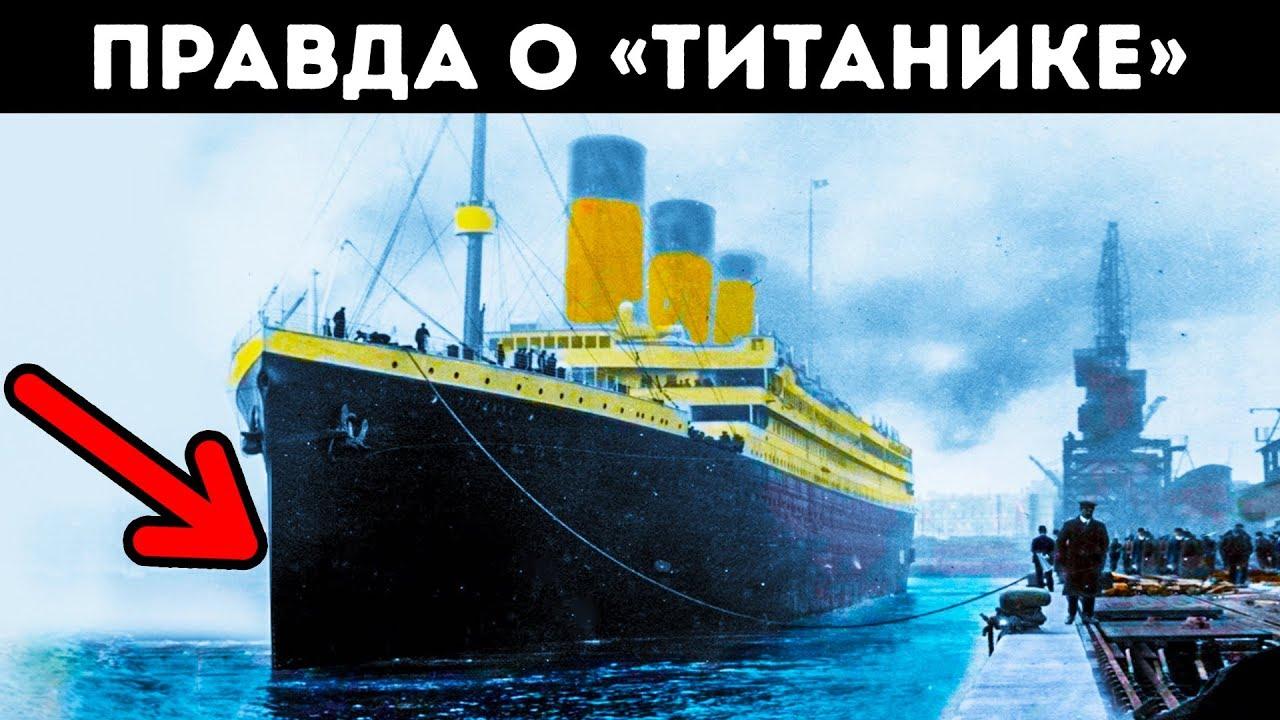 Как Затонул «Титаник»: История, Которой вы Не Знали