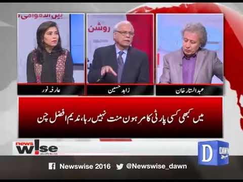 Newswise - 25 April, 2018 - Dawn News