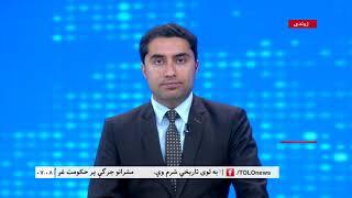 LEMAR NEWS 08 April 2018 /۱۳۹۷ د لمر خبرونه د وري ۱۹ نیته