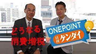 消費増税後の日本はどうなる!? 国際金融論の専門家がズバリ指摘【ONEPOINT日刊ゲンダイ】