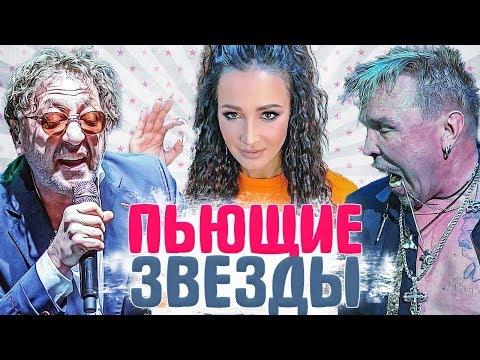 САМЫЕ ИЗВЕСТНЫЕ ЗВЕЗДЫ АЛКОГОЛИКИ. Зарубежные и российские знаменитости - Видео онлайн