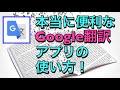 Google翻訳アプリの本当に便利な使い方!