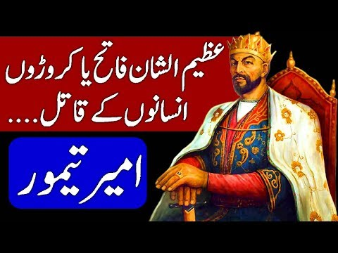 History of Amir Taimur (Timur) / Tamerlane. Hindi & Urdu.