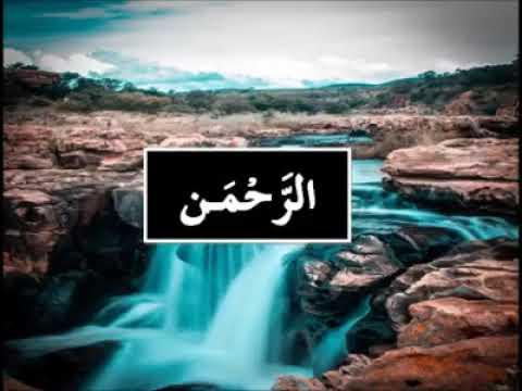 In-Depth Study of Surah Ar-Rahman Session 2    Part 5
