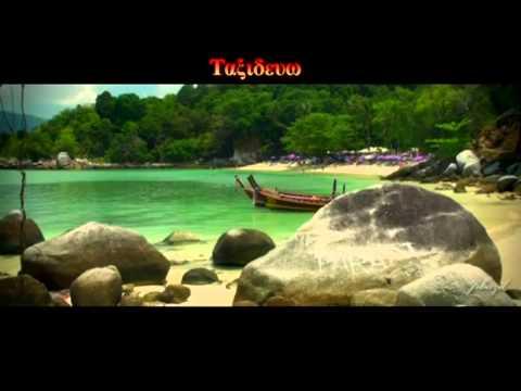 Argy Travel Thailand  -Ταξιδευω- Εκπομπη (No 7  2013)