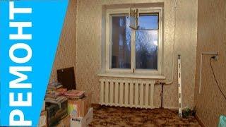 Классный ремонт детской комнаты. Часть1