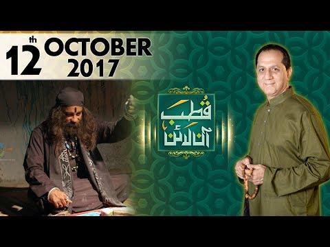 Qutb Online - SAMAA TV - Bilal Qutb - 12 Oct 2017