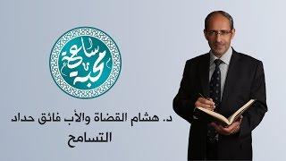 د. هشام القضاة والأب فائق حداد - التسامح