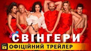 Свінгери / український трейлер 2018 UA