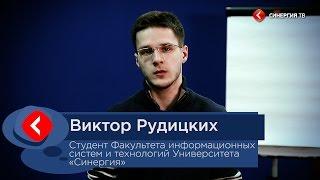 Университет СИНЕРГИЯ. Отзыв о Факультете ИСиТ. Виктор Рудицких.