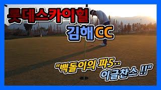백돌이들의 롯데스카이힐 김해CC 벙개 |  꼬시래기골프