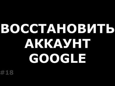 Где восстановить старый аккаунт Google Youtube канал