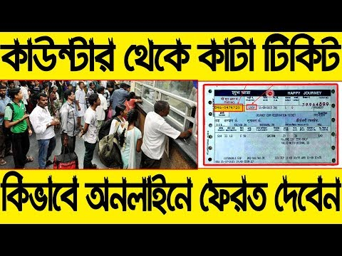 How To Cancel Booked ticket at counter | Procedure in one video