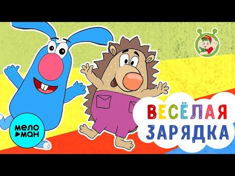 МультиВарик ТВ - Зарядка ПЕСЕНКИ ДЕТСКОГО САДА