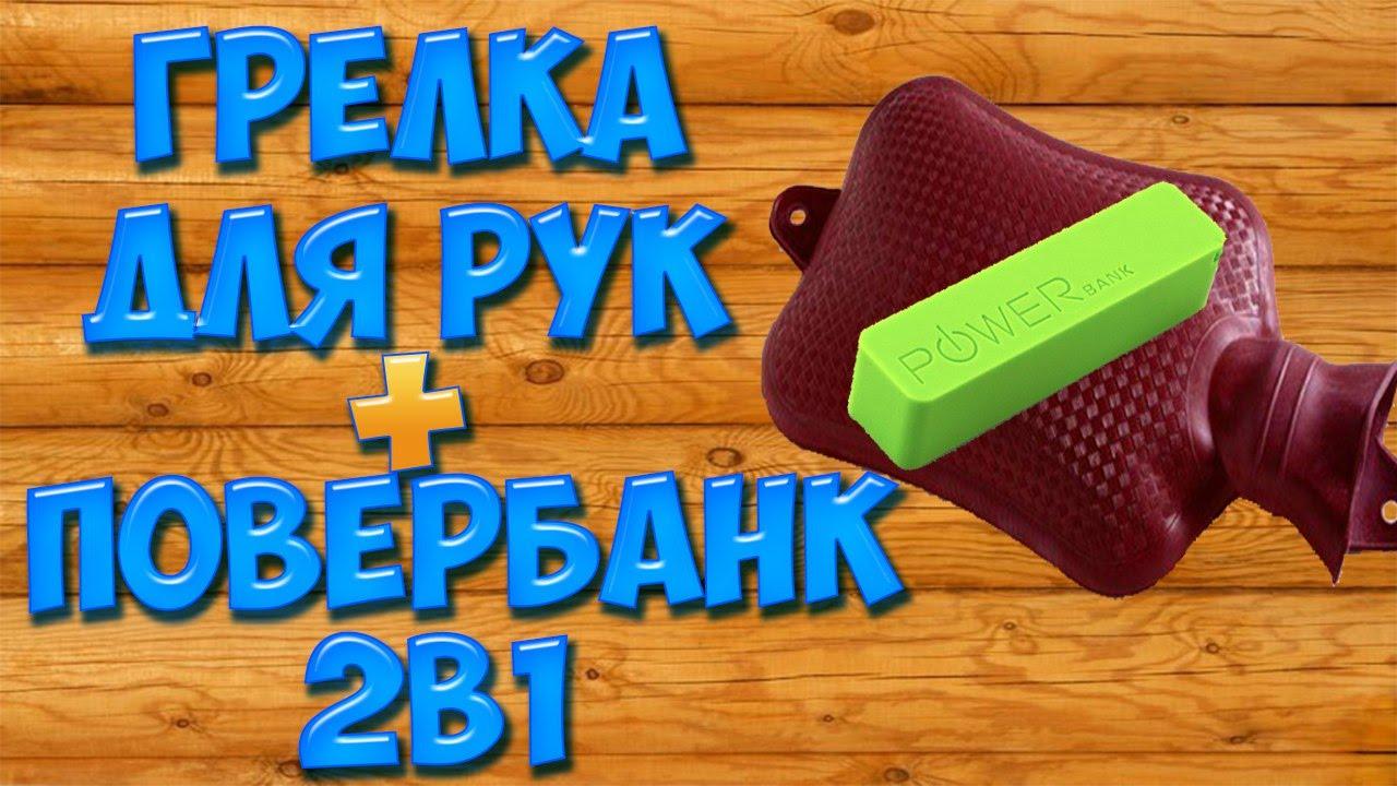 Купить грелку в интернет-магазине ситилинк. Выгодные цены. Доставка по всей россии. Скидки и акции. Большой ассортимент.
