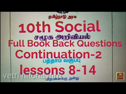 10th Social History Full Book Back Questions & Answers
