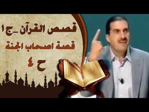برنامج قصص القرآن