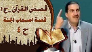 من القصص القرآنى.. قصة أصحاب الجنة