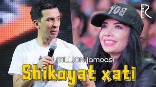 Million jamoasi - Shikoyat xati | Миллион жамоаси - Шикоят хати