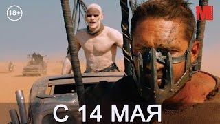 Дублированный трейлер фильма «Безумный Макс: Дорога ярости»