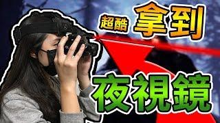 我拿到了一台超酷夜視鏡!!【決勝時刻|Call of Duty】