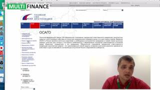 видео Проверить полис ОСАГО на подлинность РСА