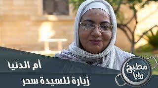 الشيف غادة في زيارة للسيدة سحر