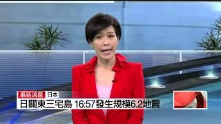 日三宅島6.2強震 東京震感明顯-壹電視-2013.04.17