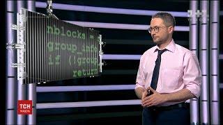 Кіберзлочини проти США, діагнози Насірова, перемоги українських школярок – календар тижня