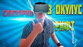 СЛИЗАРИО В ОКУЛУС РИФТ l Slither.io в Oculus Rift(можноВСЁсБилайн #можноВСЁ ◓Подпишись ◓Поставь Лайк ◓МОЙ ТВИТЕР https://twitter.com/Vladuscus ◓Сотрудничество - https://vk...., 2016-05-03T14:07:31.000Z)